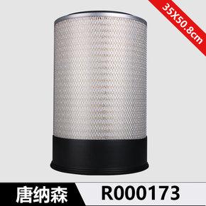 唐纳森空滤R000173 通用件号K3250