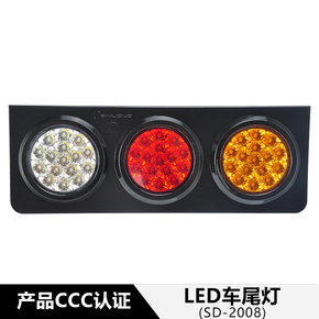 中集拖卡后灯 12/24V不锈钢三圆灯 LED尾灯 SD-2008L(左)