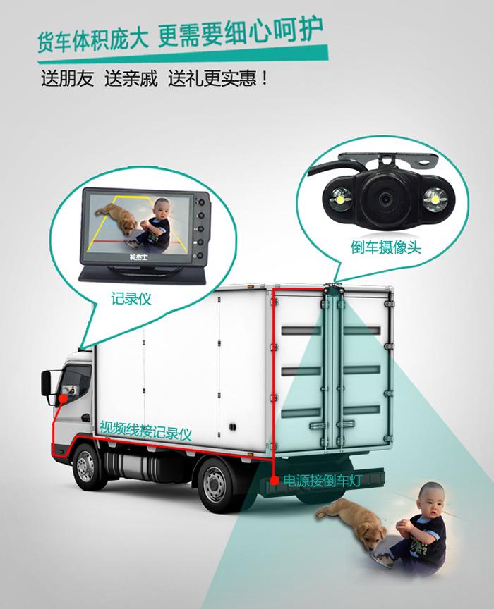 视杰士4.3寸智能行车记录仪双镜头 无线倒车货车后视高清摄像头