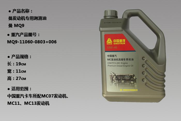 用户须知: 1、本产品经过严格的台架、行车试验匹配,适用于中国重汽生产的MC系列发动机。除中国得汽指定的MC系列发支置顶帖专油,其他品牌和型号的机油产品不可替代本产品,也不可与本产品混用。 2、本产品采用Mobil XHP Extra进口高端柴油机油进行分装,具有高性能和长换油期,满足TC-PZ1-38-1212001 3、本产品具有超强的高温清净性、润滑性,优异的热氧化安定性及油品稳性。 4、满足欧IV和欧V排发要求的高效柴油发动机,并提供最佳 润滑保护,延长发动机寿命,降低运营成本。 适用车型:中国