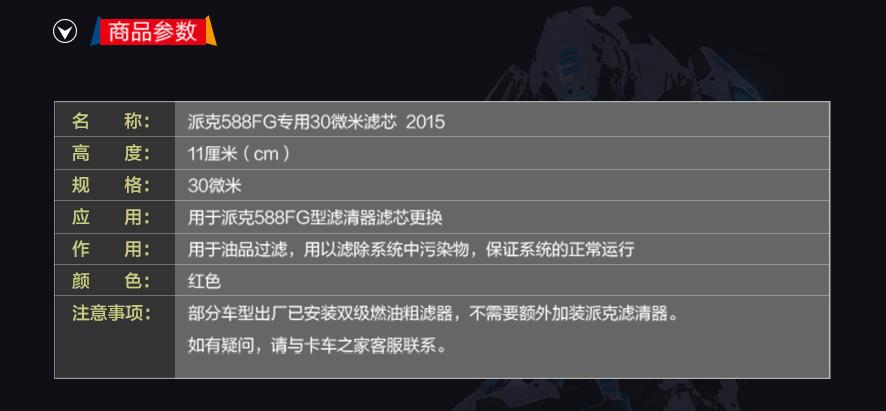 2015派克滤芯-30微米_03.jpg