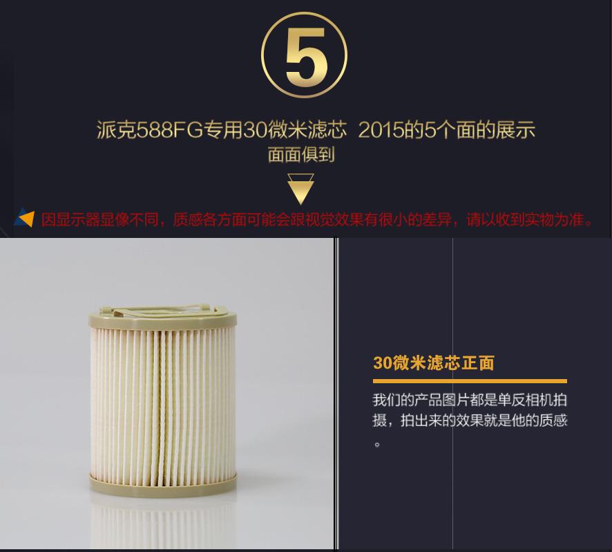 2015派克滤芯-30微米_09.jpg