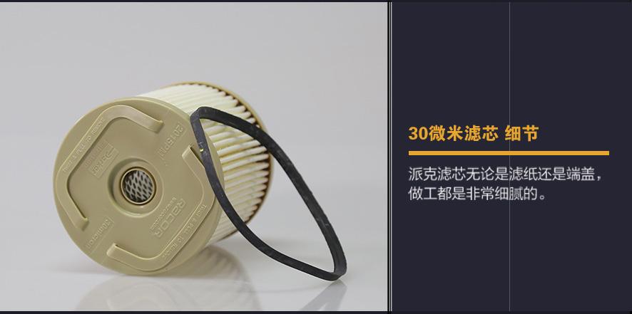 2015派克滤芯-30微米_11.jpg