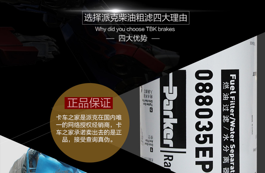 088035ps--柴油旋装粗滤_04.jpg
