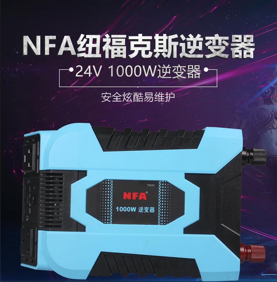 纽福克斯(NFA)1000W逆变器改_01.jpg