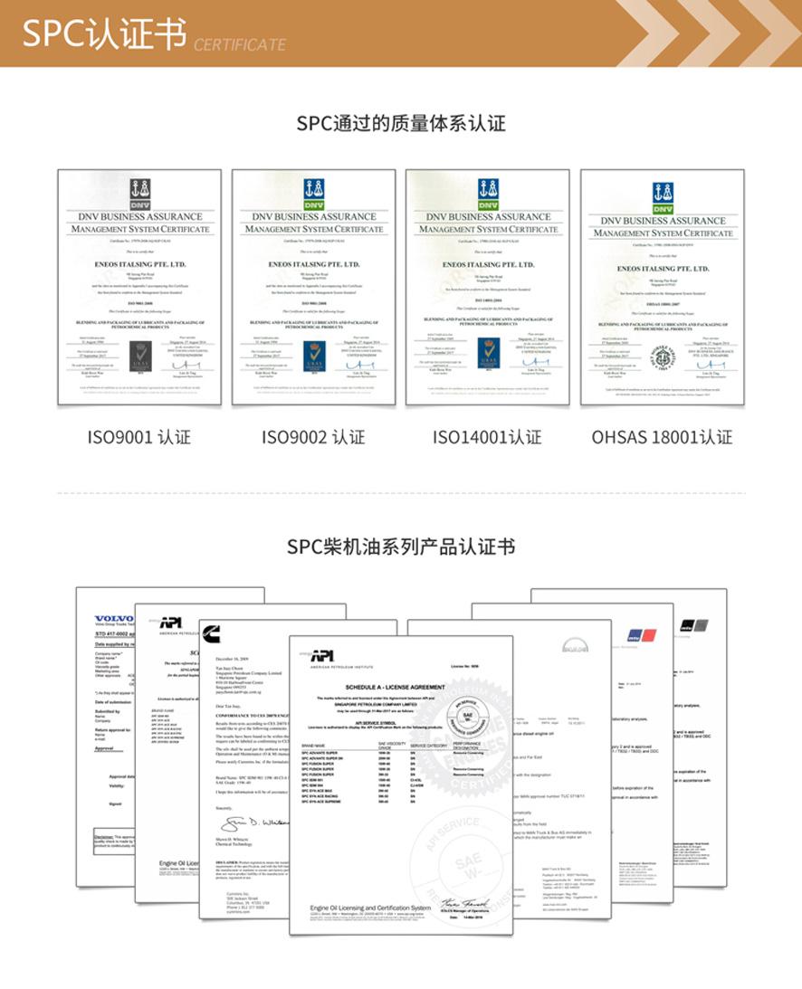 9-SPC认证书.jpg