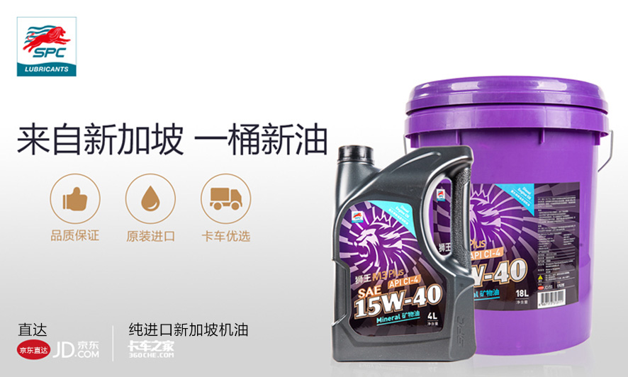 SPC 狮王 M3 Plus 公共.jpg